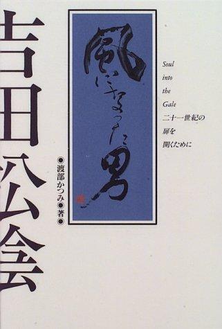 風になった男、吉田松陰―二十一世紀の扉を開くために