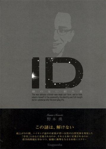 ID―顔のない殺人者