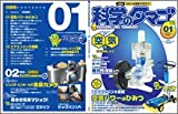 科学のタマゴ 01 (SCIENCE EXPERIMENT SERIES)