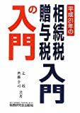 相続税・贈与税 入門の入門〈平成21年〉
