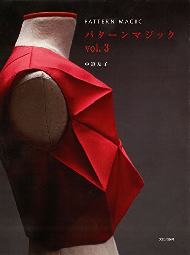パターンマジック vol.3
