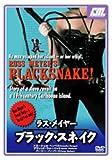 ラス・メイヤー ブラック・スネイク [DVD]