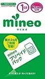 mineo プリペイドパック 1GB SIM (docomo Xi/FOMA対応)開通期限2016年11月末