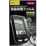 ガーミン(GARMIN) 液晶保護フィルム EDGE 1000用 1枚入り 004432