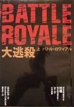 Battle Royale (Chinese Language)