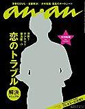 an・an # アン・アン # 2010年 5/12号 [雑誌]