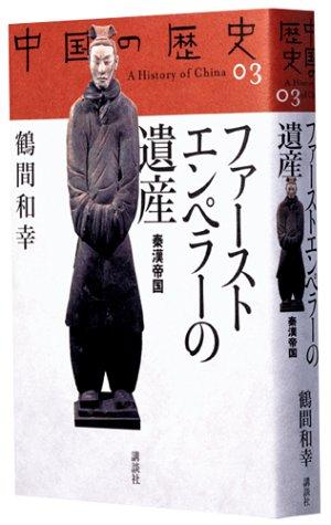第03巻 ファーストエンペラーの遺産(秦漢帝国) (中国の歴史 全12巻)
