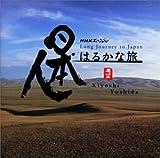 NHKスペシャル「日本人はるかな旅」オリジナル・サウンドトラック