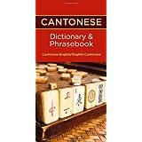 Cantonese-English/English-Cantonese Dictionary & Phrasebook