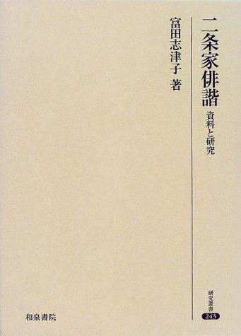 二条家俳諧―資料と研究 (研究叢書 (243))