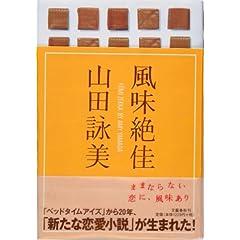 山田詠美「風味絶佳」