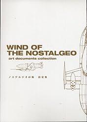 ノスタルジオの風 設定集 (サウンドトラック付)