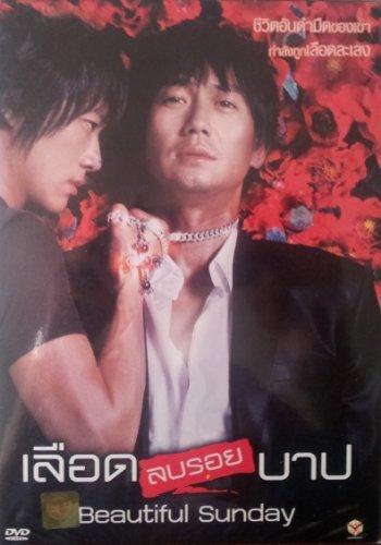 Beautiful Sunday (2007) Korean Thriller [Eng Subs] 【海外版】