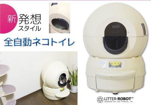 キャットロボット ベージュ 今までの自動トイレとは異なる発想 猫用トイレ