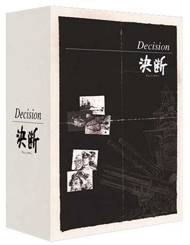 アニメンタリー決断 DVD-BOX