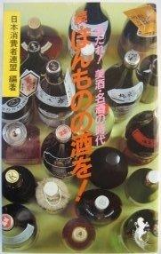 ほんものの酒を! 続 (三一新書 956)