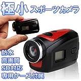 500円玉サイズ 超小型 極小スポーツカメラ 防水ケース付き【イエロー】