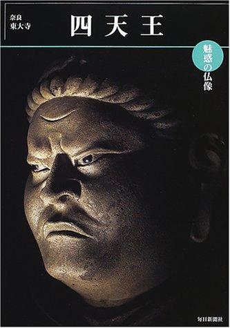 魅惑の仏像 四天王—奈良・東大寺 (めだかの本)