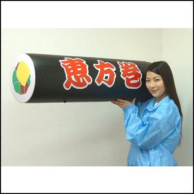ビニールPOPバルーン恵方巻(吊り下げ式)