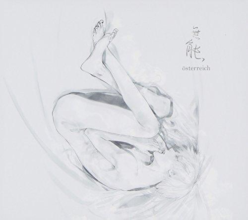 無能(初回生産限定盤)(DVD付)