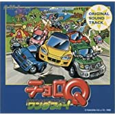チョロQワンダフォ ~! ― オリジナル・サウンドトラック (PS版)