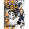 ぶっとび!!CPU 1 (ジェッツコミックス)