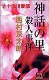 神話の里殺人事件 (FUTABA・NOVELS)