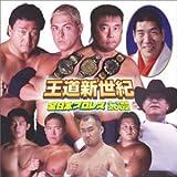 王道新世紀 全日本プロレステーマ曲集 2002
