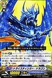 カードファイト!!ヴァンガード【トライスティンガー・ドラゴン】【RR】BT09-011-RR ≪竜騎激突 収録≫