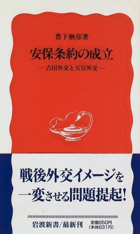 安保条約の成立―吉田外交と天皇外交 (岩波新書)