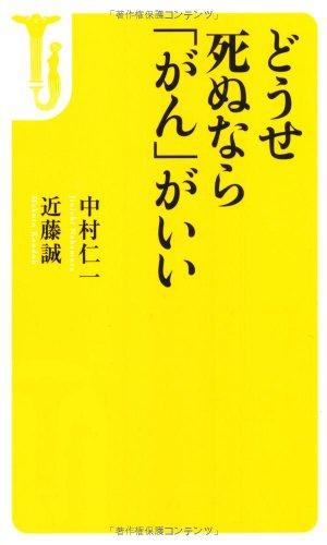 どうせ死ぬなら「がん」がいい (宝島社新書) [新書] / 近藤 誠, 中村 仁一 (著); 宝島社 (刊)