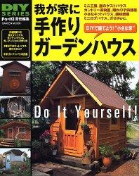 """我が家に手作りガーデンハウス―DIYで建てよう!""""小さな家"""""""