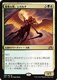 マジック:ザ・ギャザリング 優雅な鷺、シガルダ(神話レア) / イニストラードを覆う影(日本語版)シングルカード SOI-250-M