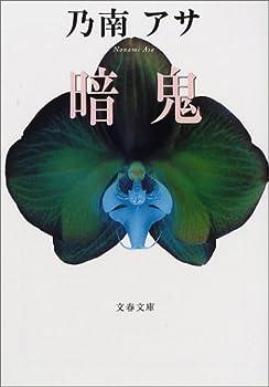 暗鬼 (文春文庫)