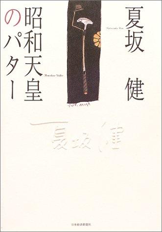 昭和天皇のパター