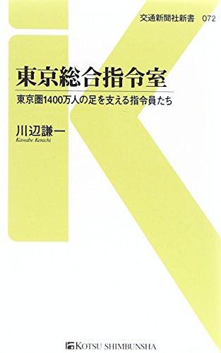 東京総合指令室―東京圏1400万人の足を支える指令員たち (交通新聞社新書)