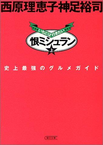 恨ミシュラン (上) (朝日文庫)