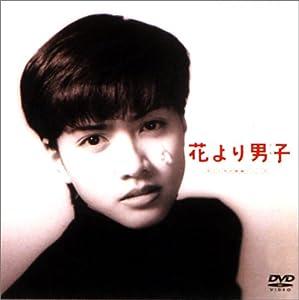 花より男子 [DVD]