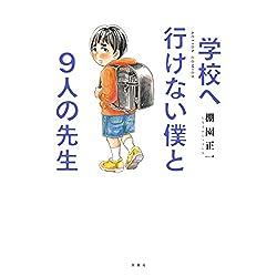 学校へ行けない僕と9人の先生 (アクションコミックス) [Kindle版]