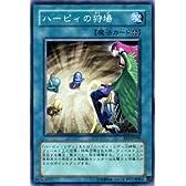 遊戯王カード 【 ハーピィの狩場 】 EE3-JP098-N 《エキスパートエディションVol.3》