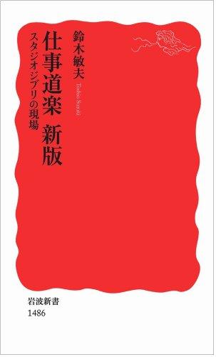仕事道楽 新版――スタジオジブリの現場 (岩波新書)