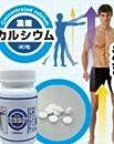 【送料無料・特典付】【濃縮カルシウム お買得3個セット】炭酸カルシウムで、骨、ぐんぐん伸びる!