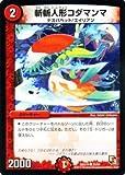 デュエルマスターズ[デュエマ] 斬斬人形コダマンマ [最強戦略パーフェクト12] 収録