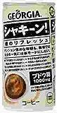 ジョージア シャキーン! 185g 缶×30本【1ケース】
