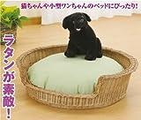 籐家具(ラタン) 籐ペットベッド 猫用 小型犬用 径57 R282