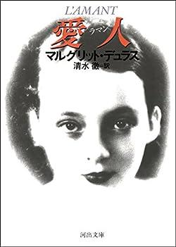 愛人ラマン (河出文庫)