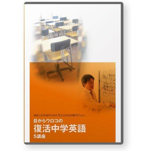 目からウロコの復活中学英語 5講座 [DVD]