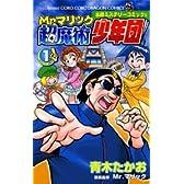 Mr.マリック超魔術少年団 (コロコロドラゴンコミックス)
