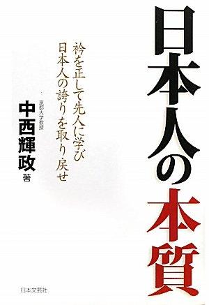 日本人の本質