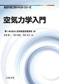空気力学入門 (航空宇宙工学テキストシリーズ)